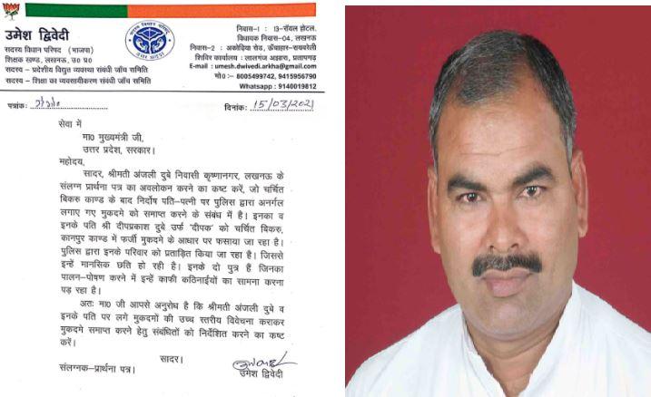 Photo of बिकरू कांड: विकास दूबे के स्वजन के पक्ष में उतरे भाजपा विधायक, सीएम योगी आदित्यनाथ को लिखी चिट्ठी