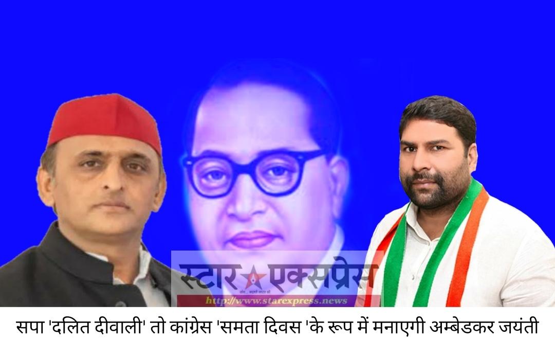 Photo of सपा 'दलित दीवाली' तो कांग्रेस 'समता दिवस' के रूप में मनाएगी अम्बेडकर जयंती