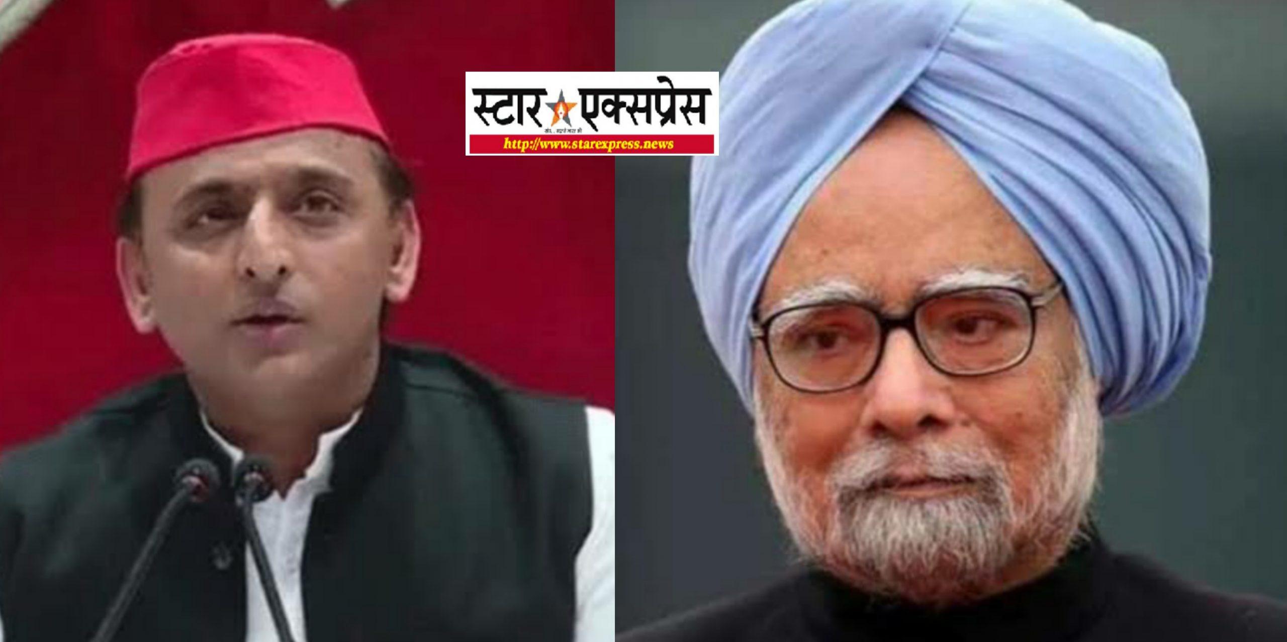 Photo of पूर्व PM मनमोहन सिंह कोरोना पॉजिटिव, अखिलेश यादव ने की स्वस्थ होने की कामना