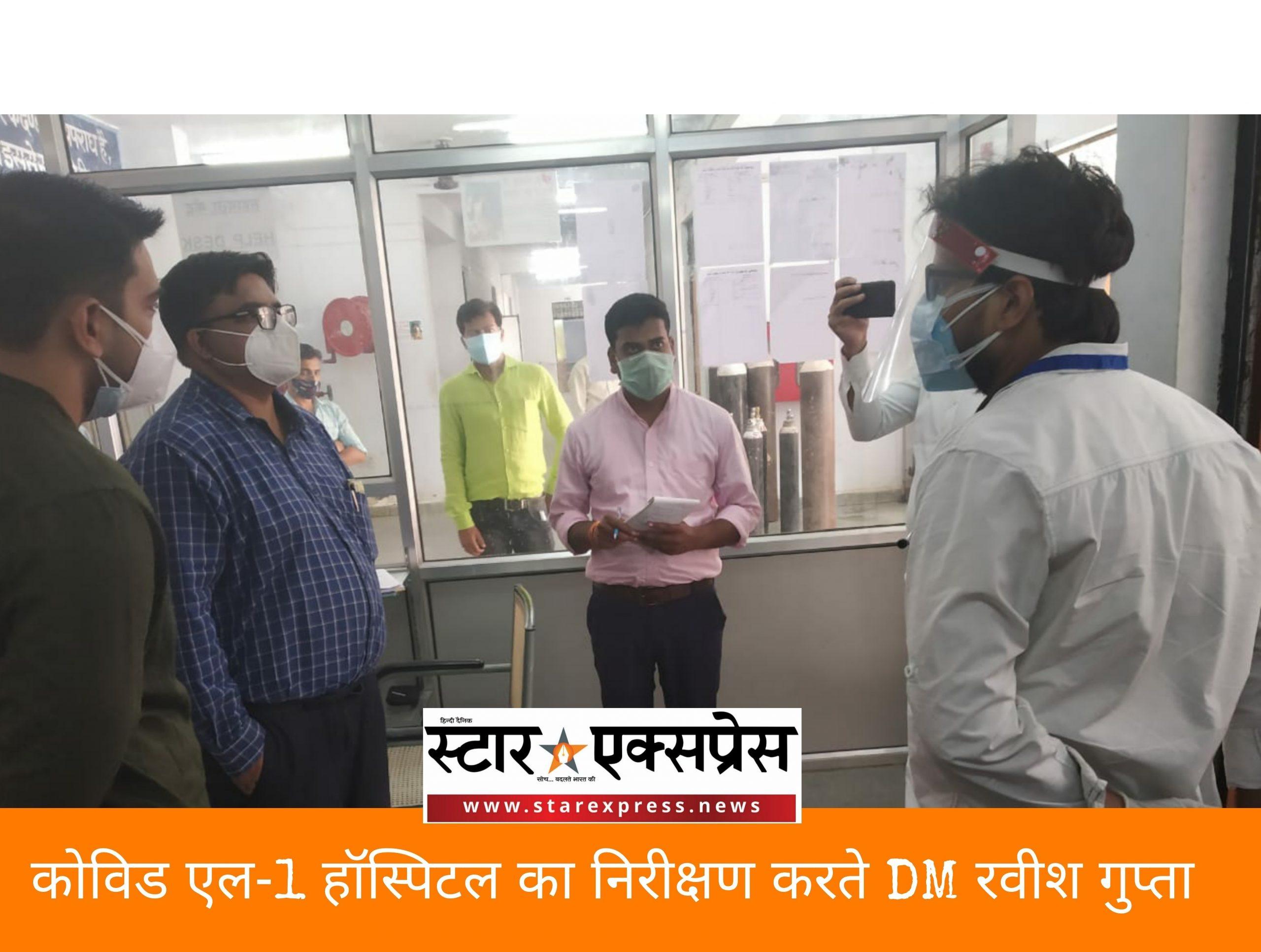 Photo of DM रवीश गुप्ता ने CDO के साथ कोविड एल-1 हॉस्पिटल का किया निरीक्षण