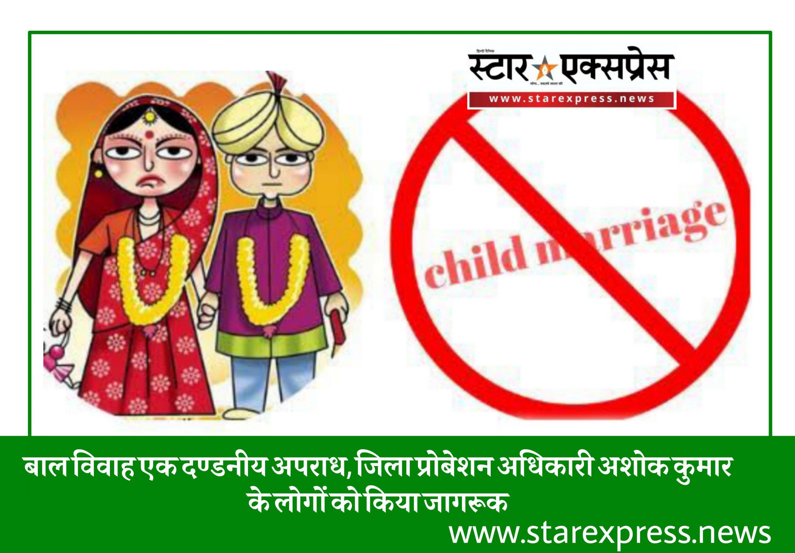 Photo of बाल विवाह एक दण्डनीय अपराध, जिला प्रोबेशन अधिकारी अशोक कुमार ने लोगों को किया जागरूक