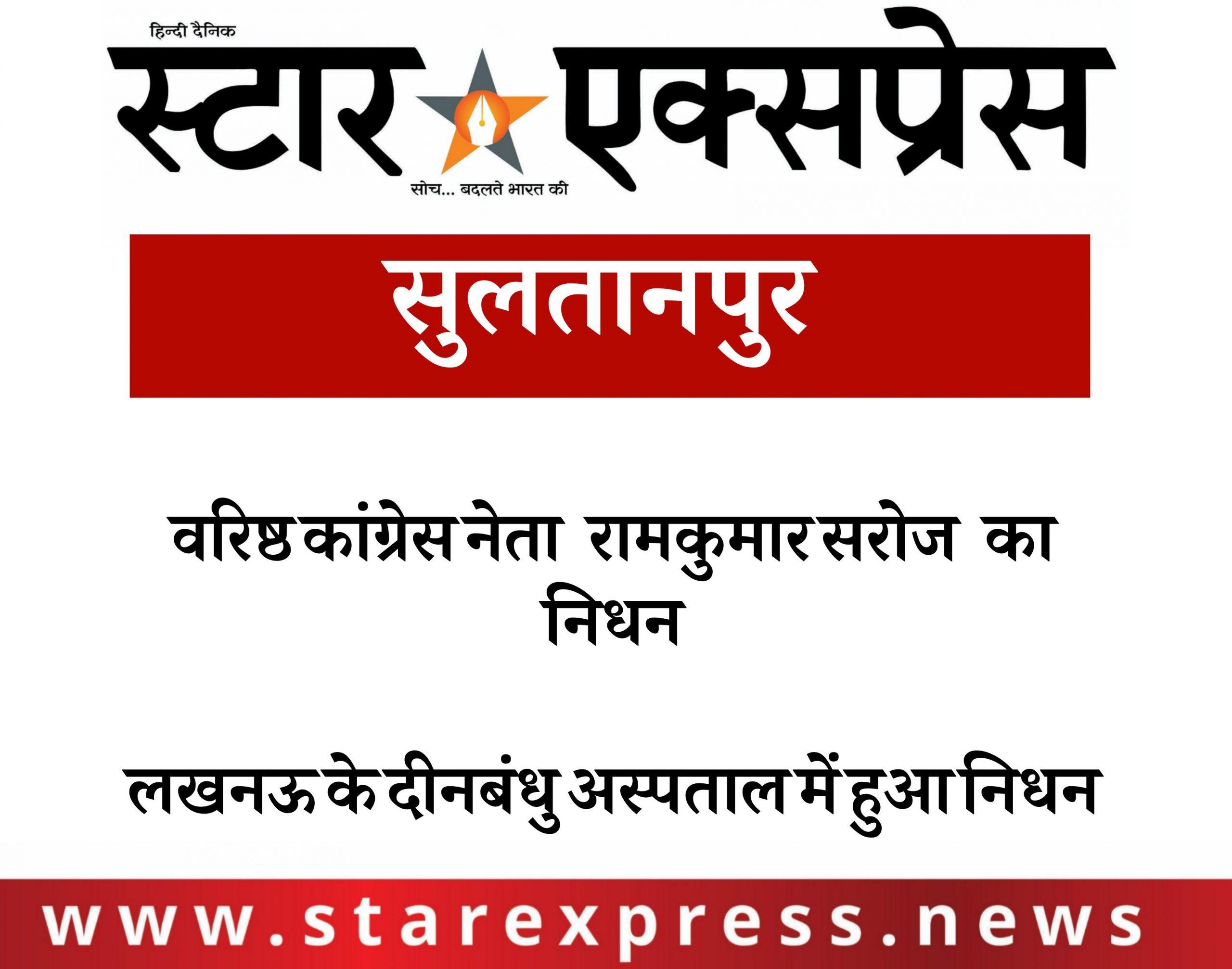 Photo of सुलतानपुर : वरिष्ठ कांग्रेस नेता रामकुमार सरोज का निधन
