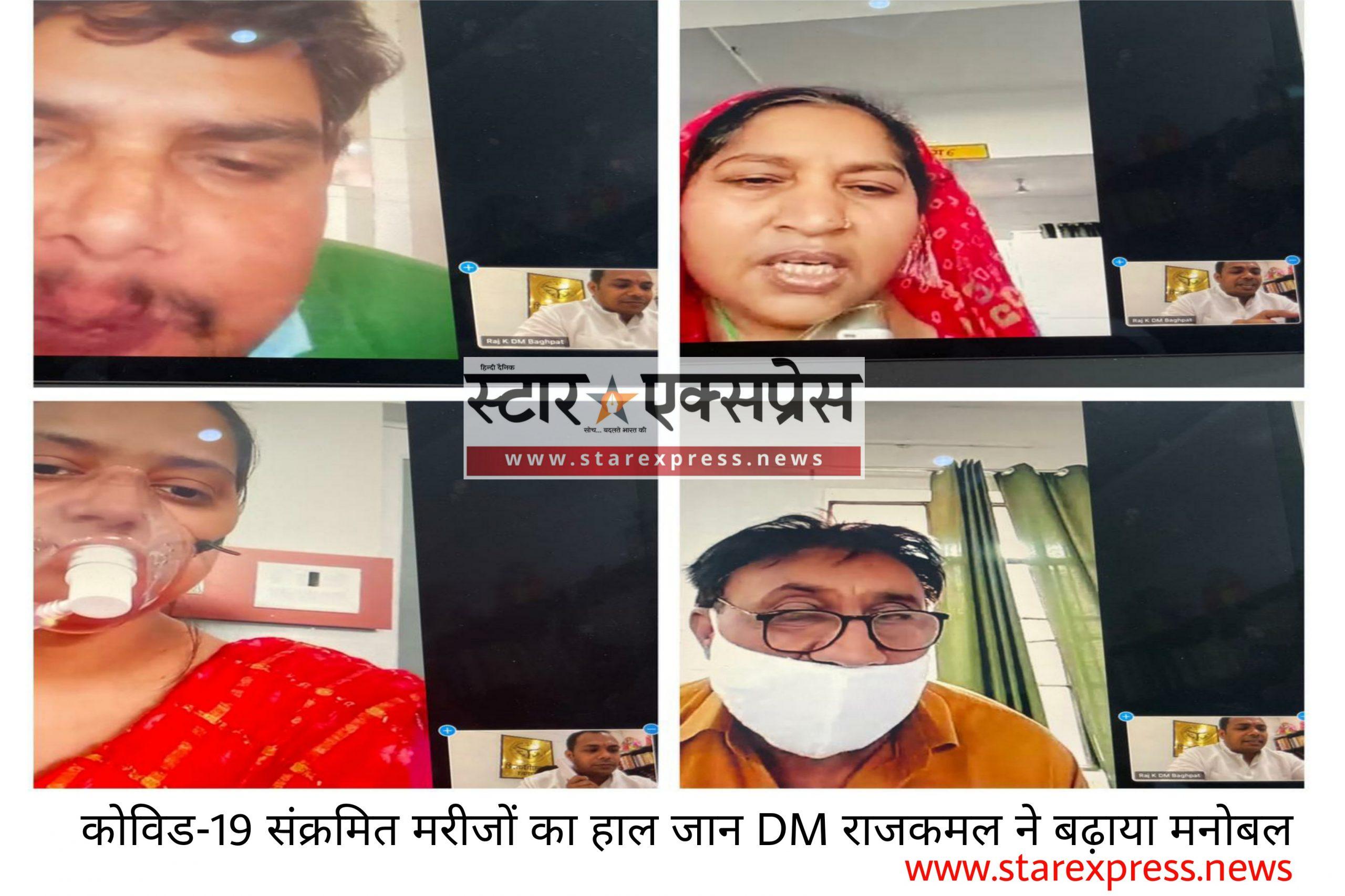 Photo of कोविड-19 संक्रमित मरीजों का हाल जान DM राजकमल ने बढ़ाया मनोबल, चिकित्सकों द्वारा दी जा रही सेवाओं का किया सत्यापन