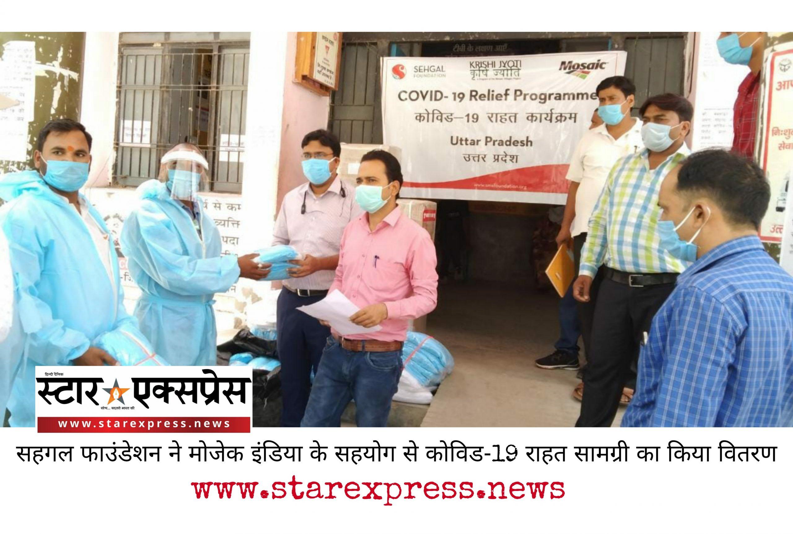 Photo of सहगल फाउंडेशन ने मोजेक इंडिया के सहयोग से कोविड-19 राहत सामग्री का किया वितरण