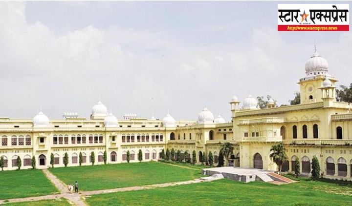Photo of लखनऊ विश्वविद्यालय : नैक की ए ग्रेड रैंकिंग के लिए एलयू की तैयारी