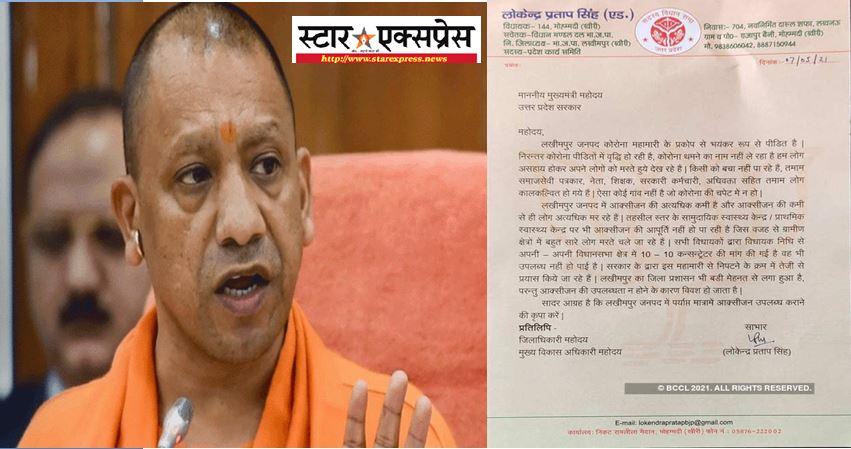 Photo of बीजेपी के एक और विधायक ने लिखा सीएम योगी को पत्र, कहा लोगों को मरते हुए नही देखा जा रहा हैं