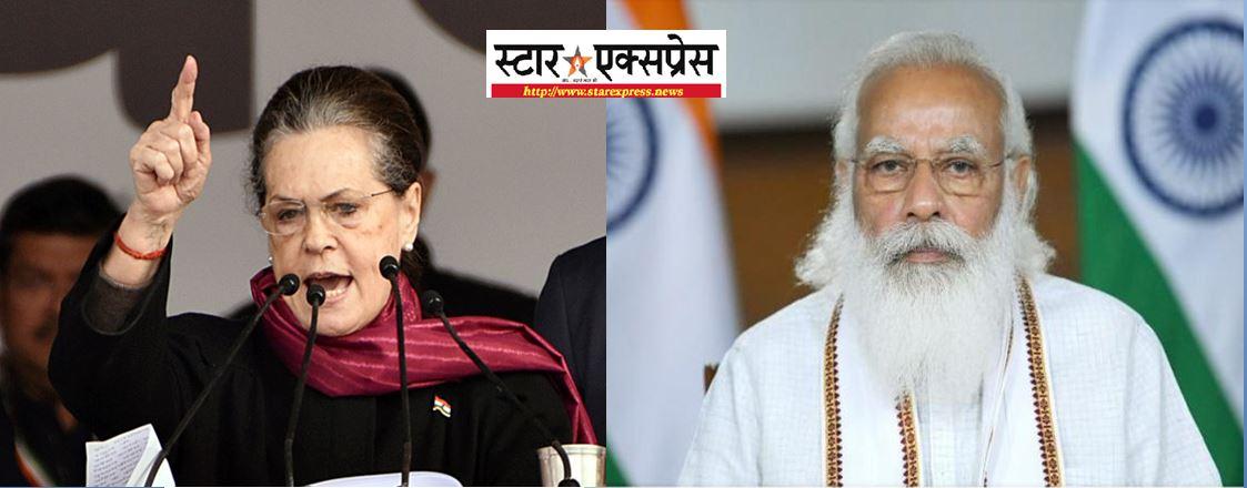 Photo of सोनिया गांधी का मोदी सरकार पर हमला, बोली – सिस्टम नही सरकार हुई फेल