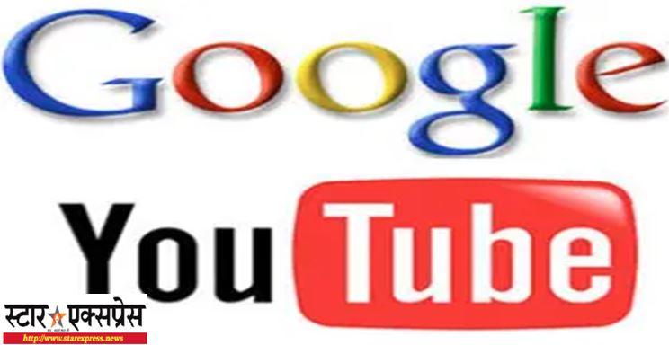 Photo of 1 जून से बदल रहे हैं Google, YouTube समेत ये नियम