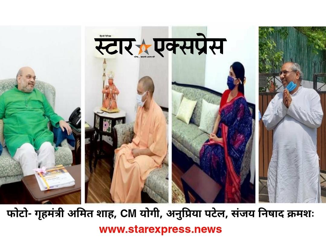Photo of क्या अनुप्रिया पटेल और संजय निषाद खेल रहे हैं दबाव की राजनीति? आज भी मिलेंगे अमित शाह से संजय निषाद