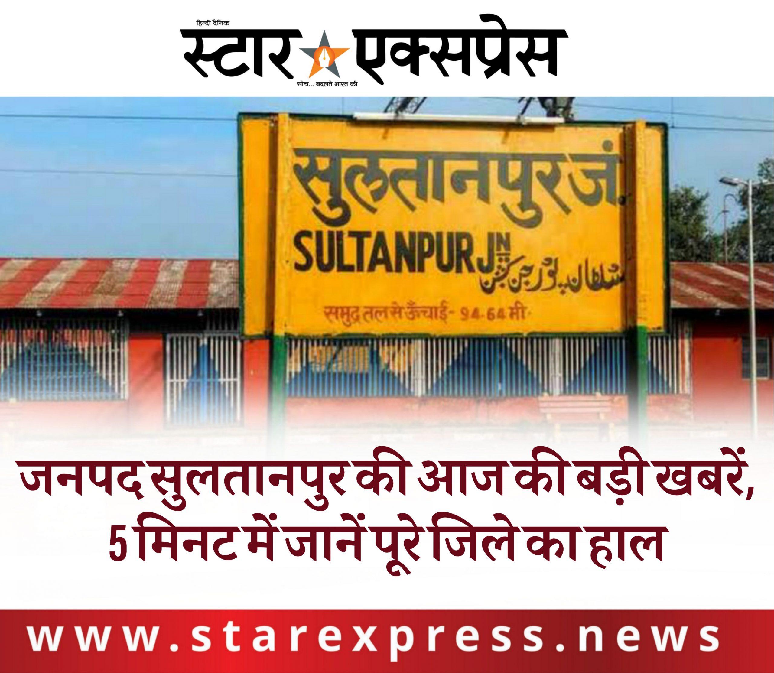 Photo of जनपद सुलतानपुर की आज की बड़ी खबरें, 5 मिनट में जानें पूरे जिले का हाल
