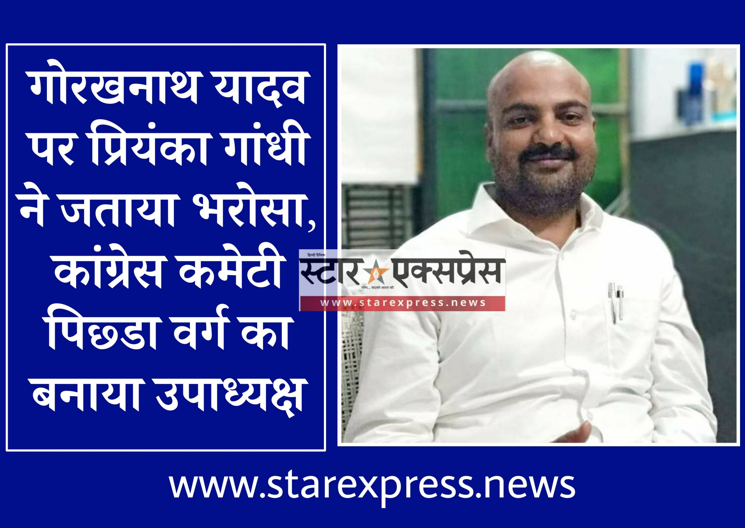 Photo of गोरखनाथ यादव पर प्रियंका गांधी ने जताया भरोसा, कांग्रेस कमेटी पिछ्डा वर्ग का बनाया उपाध्यक्ष