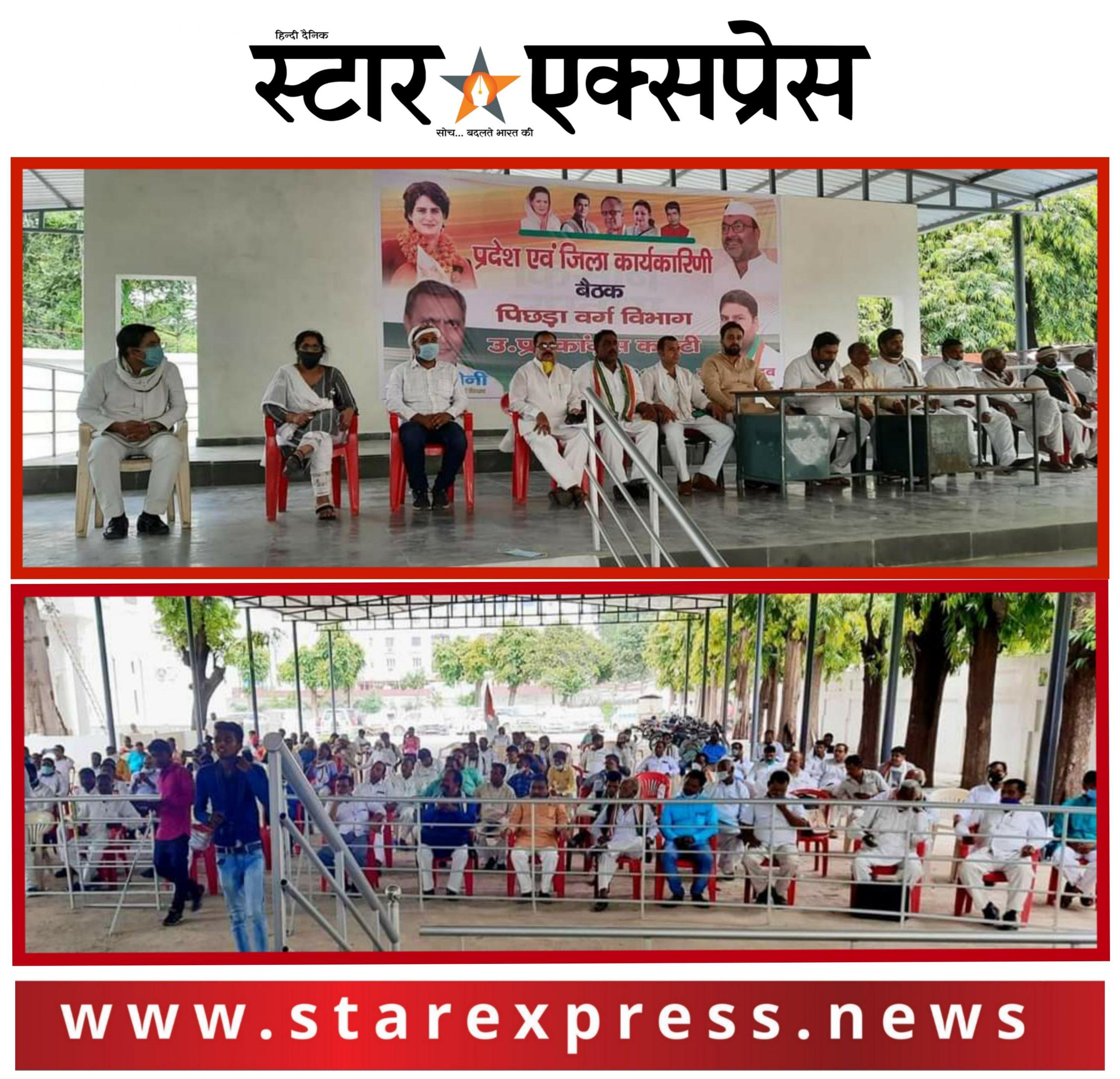 Photo of कांग्रेस पिछड़ी जातियों को साधने में जुटी, मनोज सोशलिस्ट की अध्यक्षता में की गई बैठक