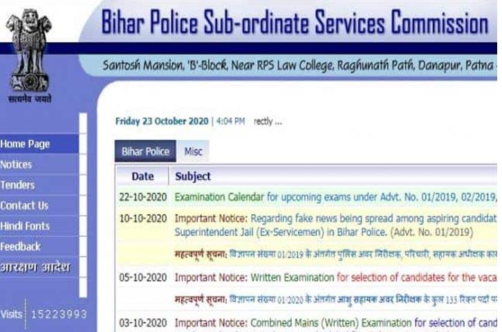 Photo of बिहार पुलिस सब इंस्पेक्टर भर्ती 2019 का फाइनल रिजल्ट अब आसानी से कर सकते है चेक, जानने के लिए पढ़िए पूरी खबर