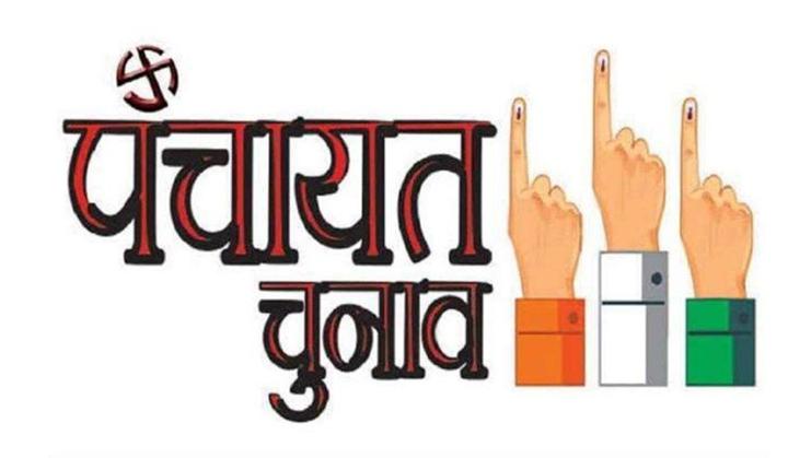 Photo of ब्लॉक प्रमुख चुनाव में 3 बजे से शुरू होगी मतगणना, उससे पहले जाने लीजिये ये बातें
