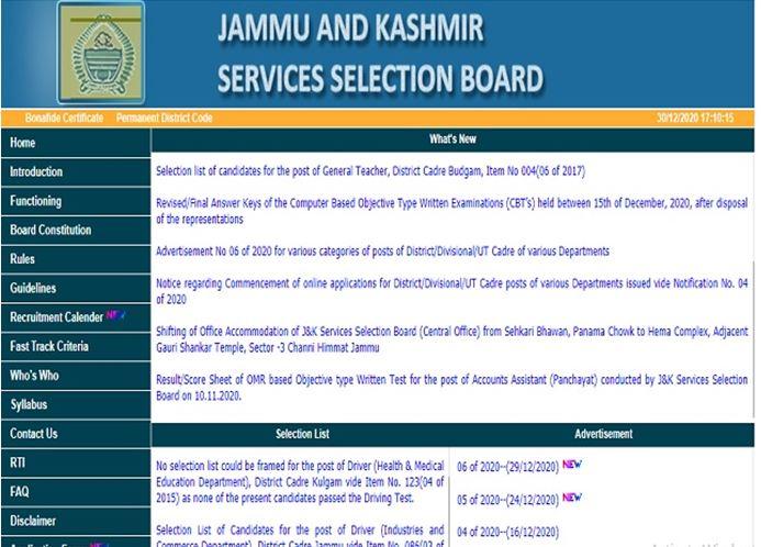 Photo of जम्मू-कश्मीर में जूनियर असिस्टेंट समेत कई पदों पर निकली वैकेंसी, अधिक जानकारी के लिए दिए गए वेबसाइड मे जाकर कर सकते है चेक