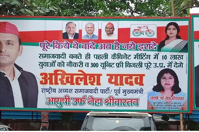 Photo of सपा का वादा 10 लाख युवाओं को मिलेगा रोजगार 300 यूनिट तक होगी बिजली फ्री