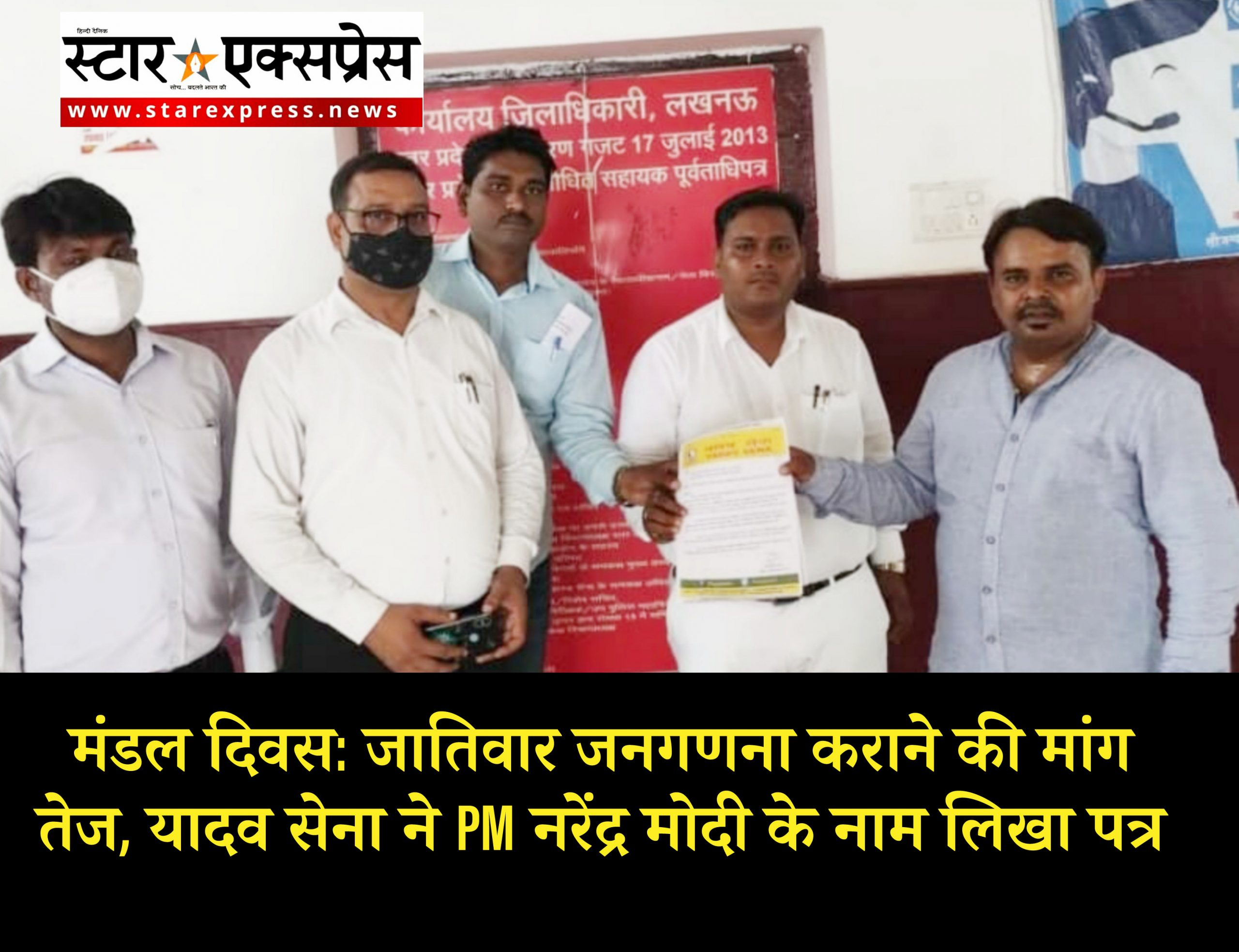 Photo of मंडल दिवस: जातिवार जनगणना की मांग तेज, यादव सेना ने PM नरेंद्र मोदी के नाम लिखा पत्र
