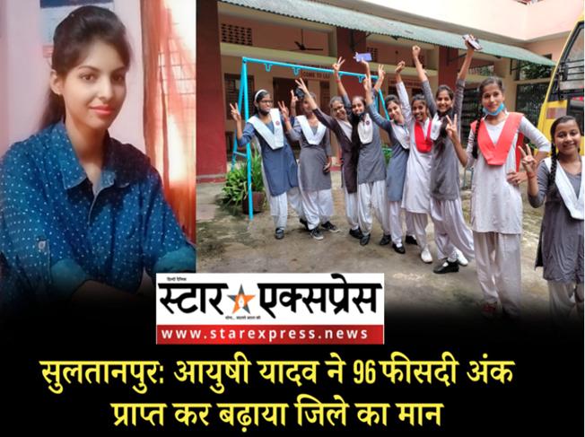 Photo of सुलतानपुर: आयुषी यादव ने 96 फीसदी अंक प्राप्त कर बढ़ाया जिले का मान