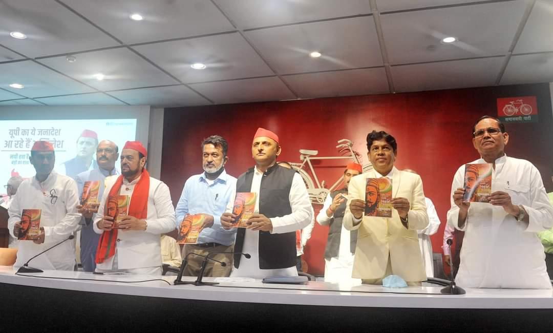 Photo of UP Chunav 2022: पूर्व BSP विधायक भगेलू राम समेत प्रदेश के इन दिग्गज नेताओं ने सपा की ली सदस्यता