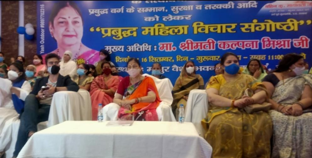 Photo of बसपा में ही सर्व समाज को मिला सम्मान, ब्राह्मणों को दिखानी होगी अपनी ताकत : कल्पना मिश्रा