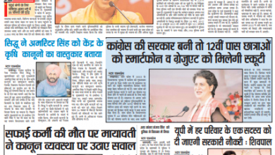 Photo of आज का E-Paper – 22 October 2022