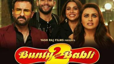 Photo of रानी मुखर्जी और सैफ की आने वाली फिल्म 'बंटी और बबली 2' का ट्रेलर हुआ रिलीज