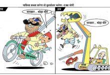 Photo of बीजेपी ने बुलडोजर कार्टून का पोस्टर किया जारी, कहा-माफिया कब्जा करेगा तो बुलडोजर चलेगा